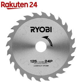 リョービ レーザースリットチップソー 6653471 外径125mm(1個)【リョービ(RYOBI)】