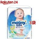 NEWムーニーマン エアフィット パンツ Sサイズ(62枚入*3袋セット)【moon01】【mnm8】【ムーニー】