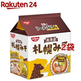 日清のラーメン屋さん 札幌みそ味(5食入*2袋セット)【日清のラーメン屋さん】