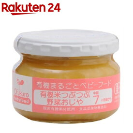 有機米つぶつぶ野菜おじや(100g)【イチオシ】【有機まるごとベビーフード】