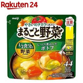 まるごと野菜 じっくり煮込んだポトフ(200g)【まるごと野菜】