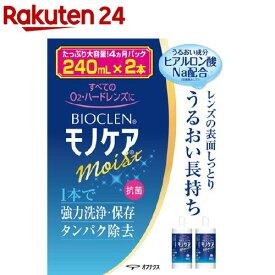 バイオクレン モノケア モイスト(240ml*2本入)【バイオクレン(Bioclen)】