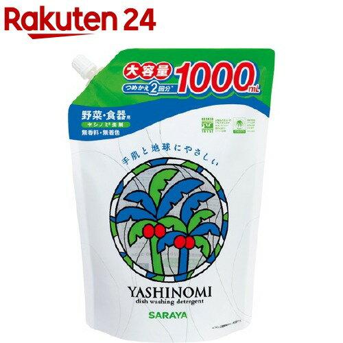ヤシノミ洗剤 スパウト詰替用(1L)【イチオシ】【ヤシノミ洗剤】