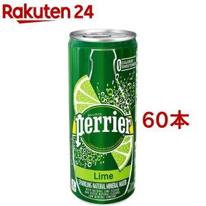 ペリエ ライム (無果汁・炭酸水) 缶(250ml*60本セット)【ペリエ(Perrier)】