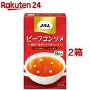 JAL ビーフコンソメ(8袋入*2コセット)【meijiAU02】【meijiAU02b】