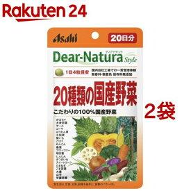 ディアナチュラスタイル 20種類の国産野菜 20日分(80粒*2コセット)【Dear-Natura(ディアナチュラ)】