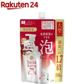 ハダカラ ボディソープ 泡タイプ フローラルブーケの香り つめかえ用大型(750ml)【ハダカラ(hadakara)】