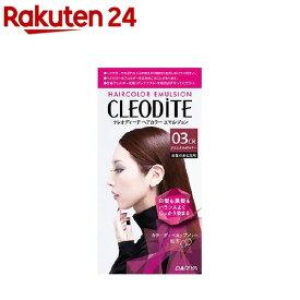 クレオディーテ ヘアカラーエマルジョン 03CR クリスタルボルドー(1セット)【クレオディーテ(CLEODITE)】[白髪染め]