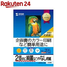 サンワサプライ インクジェットスーパーファイン用紙 A4 JP-EM4NA4N-200(200枚入)【サンワサプライ】