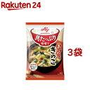 具たっぷり味噌汁 きのこ(12.5g*3袋セット)