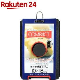 コンパクト シリコーン加工ミニ玉子焼カバー 10*16cm HB-2195(1個)【パール金属】