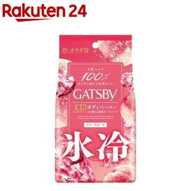 ギャツビー アイスデオドラント ボディペーパー フリーズピーチ(30枚入)【GATSBY(ギャツビー)】