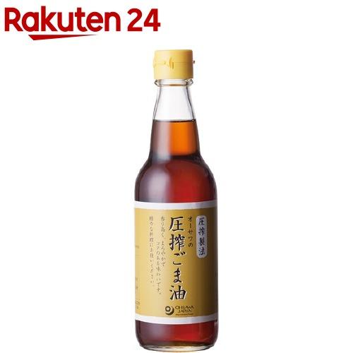 オーサワの圧搾ごま油(330g)【イチオシ】【オーサワ】