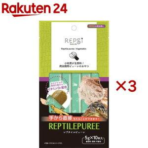 REPSI レプタイルピューレ ベジタブル 爬虫類用(5g*10本入*3袋セット)
