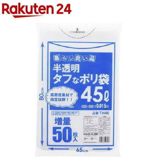 ゴミ袋暮らし良い品タフなポリ袋45L用半透明65×80cm