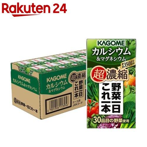 カゴメ野菜一日これ一本 超濃縮 カルシウム 青汁ミックス(125mL*24本入)【野菜一日これ一本】