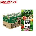 カゴメ野菜一日これ一本 超濃縮 カルシウム&マグネシウム(125mL*24本入)【野菜一日これ一本】