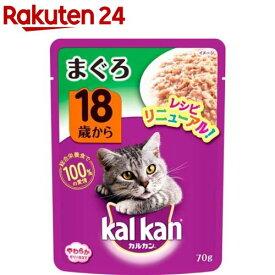 カルカン パウチ まぐろ ゼリー仕立て 18歳から(70g)【dalc_kalkan】【g0f】【t30d】【カルカン(kal kan)】[キャットフード]