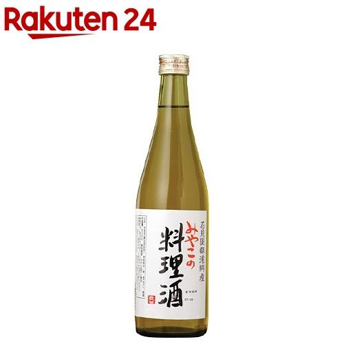 みやこの料理酒(500mL)【イチオシ】【rank_review】【HOF07】【ichino11】