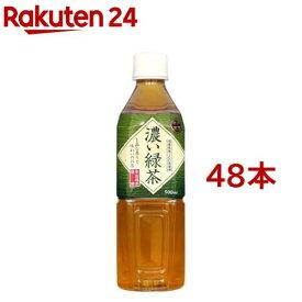 神戸茶房 濃い緑茶(500mL*48本入)【神戸茶房】