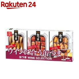 K&K 缶つま WINE SELECTION(3個セット)【K&K 缶つま】