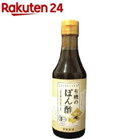 有機のぽん酢 ゆず(250ml)