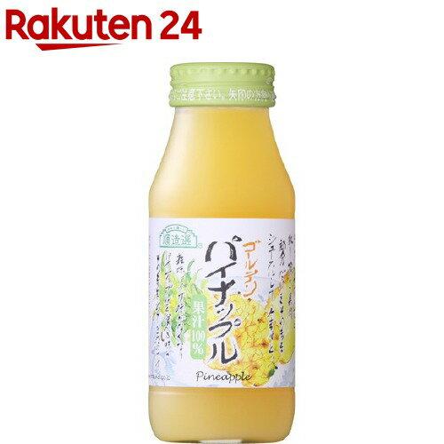 マルカイ 順造選 ゴールデンパイナップル 果汁100%(180mL)【順造選】