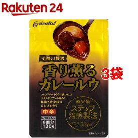 香り薫るカレールウ(120g*3袋セット)