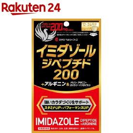 イミダゾールジペプチド200(72粒入)【ミナミヘルシーフーズ】