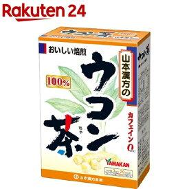 山本漢方 ウコン茶100%(3g*20分包)【山本漢方】