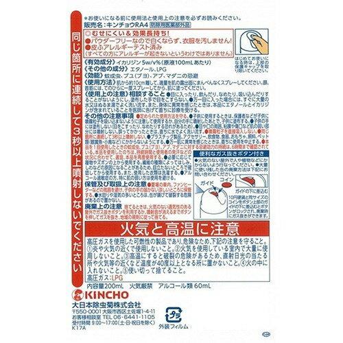 虫よけキンチョールDF(ディートフリー)パウダーフリー無香料200mlイカリジン