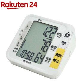 ドリテック 上腕式血圧計 ホワイト BM-200WT(1台)【ドリテック(dretec)】