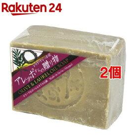 アレッポからの贈り物 ローレルオイル配合石鹸(190g*2コセット)【アレッポからの贈り物】