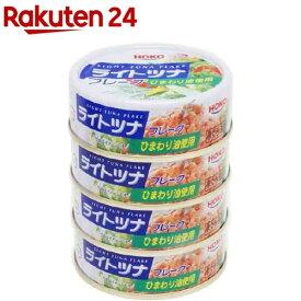 宝幸 ライトツナフレーク ひまわり油使用(70g*4缶)