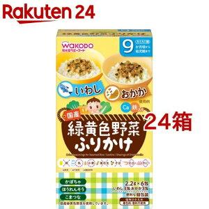 和光堂 緑黄色野菜ふりかけ いわし/おかか(13.2g*24箱セット)