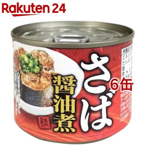 さば醤油煮缶(180g*6コセット)