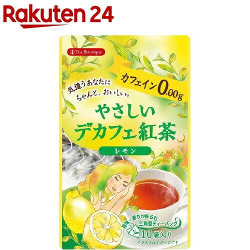 ティーブティック やさしいデカフェ紅茶 レモン(1.2g*10ティーバッグ)【ティー・ブティック】