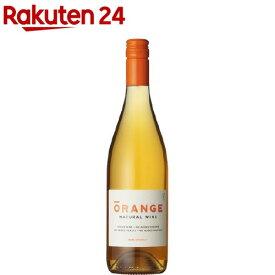 オレンジワイン(750ml)【ドウシシャ】