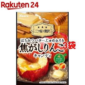カンロ 焦がしりんご キャンディ(70g*3袋セット)