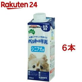 ドギーマン ペットの牛乳 シニア犬用(250ml*6本セット)【ドギーマン(Doggy Man)】