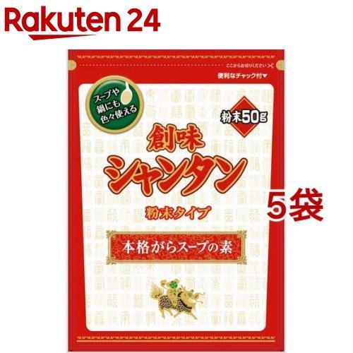 創味シャンタン 粉末タイプ*5コ(50g5コセット)