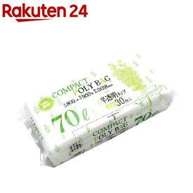 ゴミ袋 コンパクト 取り出しやすいパック入り 70L 半透明 KJ70(30枚入)
