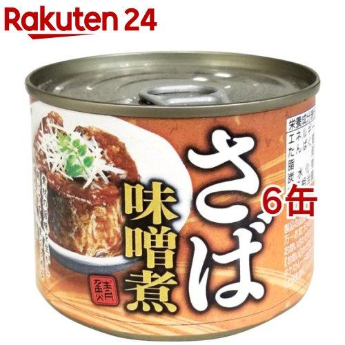 さば味噌煮缶(180g*6コセット)