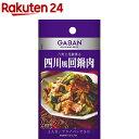 ギャバン シーズニング 四川風回鍋肉(15.2g)【ギャバン(GABAN)】