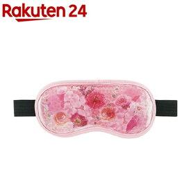 ビーズアイピロー ハーバリウム ピンク(1個)【スケーター】