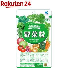 小林製薬の栄養補助食品 野菜粒 約30日分 150粒(150粒入(約30日分))【小林製薬の栄養補助食品】
