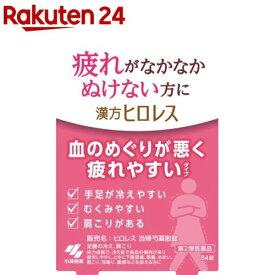 【第2類医薬品】ヒロレス 当帰芍薬散錠(84錠)