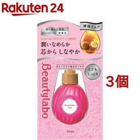 ビューティラボ 美容液 とてもしっとり(120ml*3個セット)【ビューティラボ】