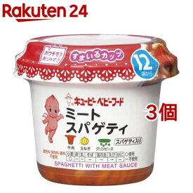 キユーピーベビーフード ミートスパゲティ(120g*3コセット)【キユーピー ベビーフード すまいるカップ】