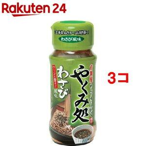 丸美屋 やくみ処 わさび風味 瓶入(32g*3コセット)